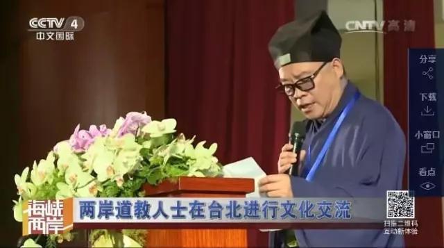 两岸道教人士齐聚台北进行文化交流