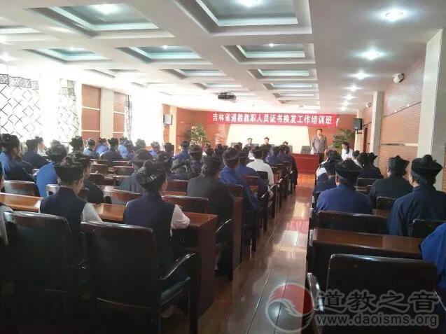 吉林省道教协会举办教职人员认定考试