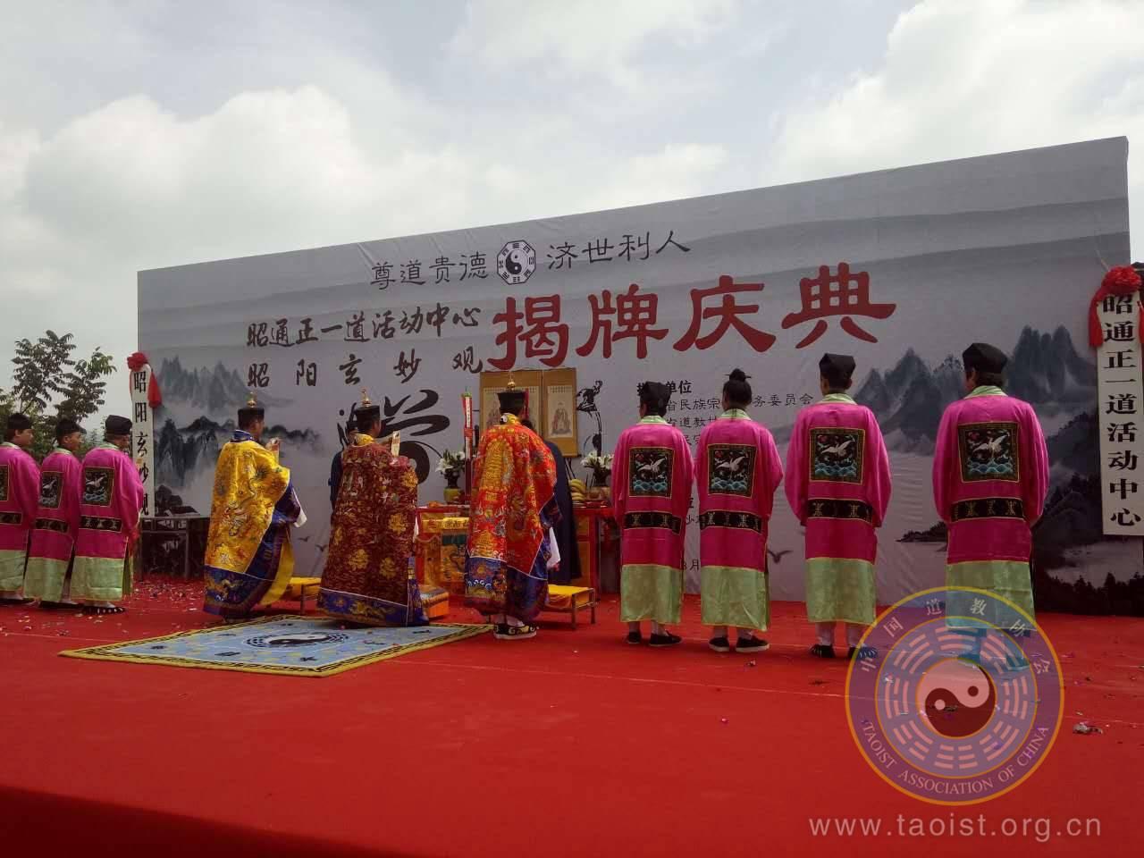 云南省昭通市散居正一道活动中心正式成立