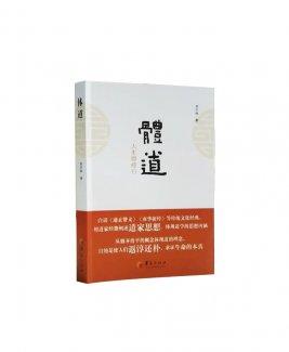 人生即是修行,李宇林《体道》正式出版