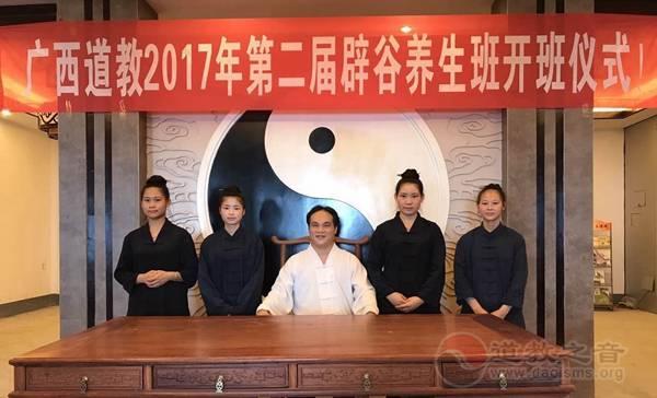 广西道教第二届辟谷养生班在白石山三清观举行