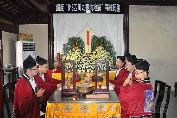 上海城隍庙为九寨沟罹难同胞举行超度法会