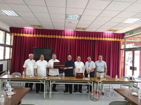 第九届海峡两岸道文化交流论坛在台北举行
