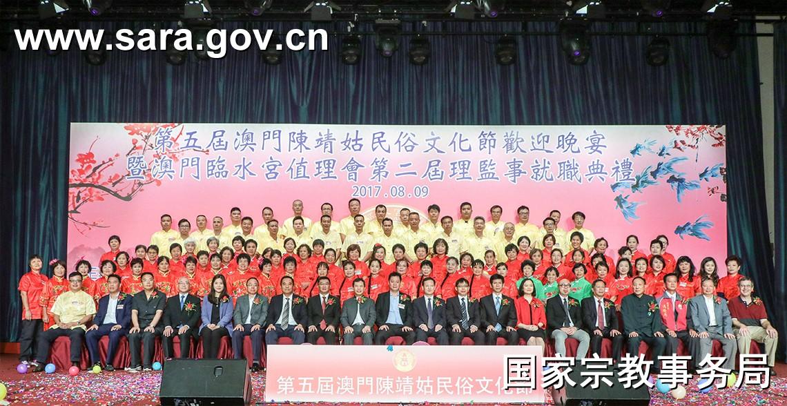 国宗局副局长率团出席澳门陈靖姑民俗文化节