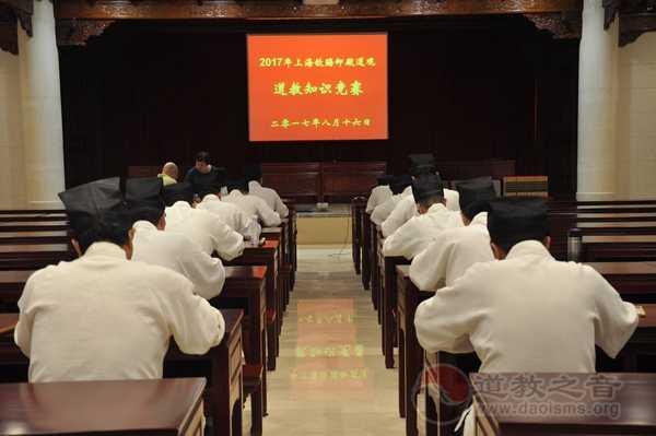 上海市钦赐仰殿举行青年道长道教知识竞赛