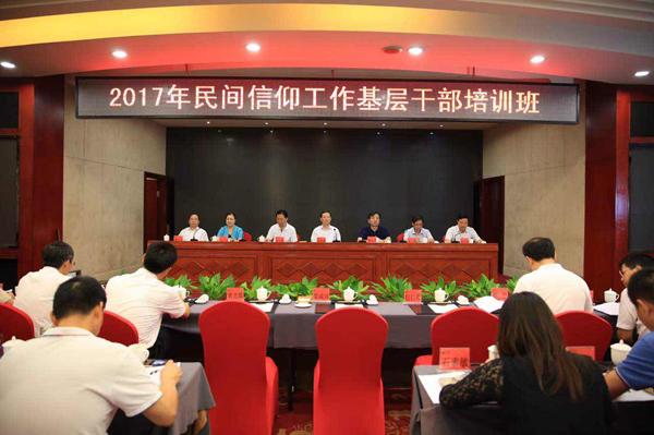 湖南浏阳举办2017民间信仰工作基层干部培训班