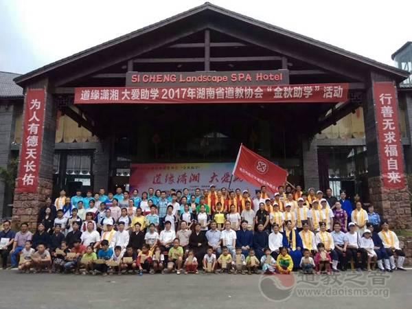 湖南省道协在永顺县成功举办金秋助学活动