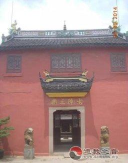 上海老陈王庙中秋