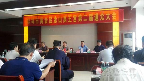 安徽省蚌埠涂山禹王宫召开第二届道众大会