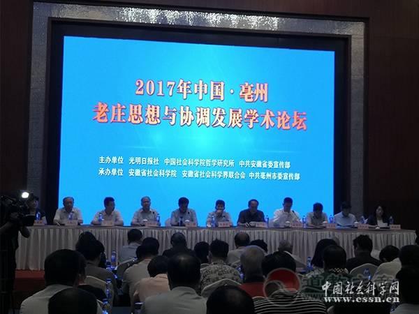 安徽亳州举办老庄思想与协调发展学术论坛