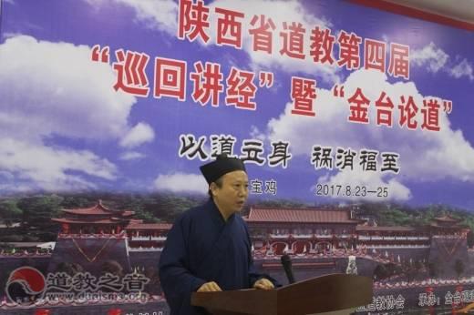 陕西举办第四次巡回讲经开幕式暨金台论道