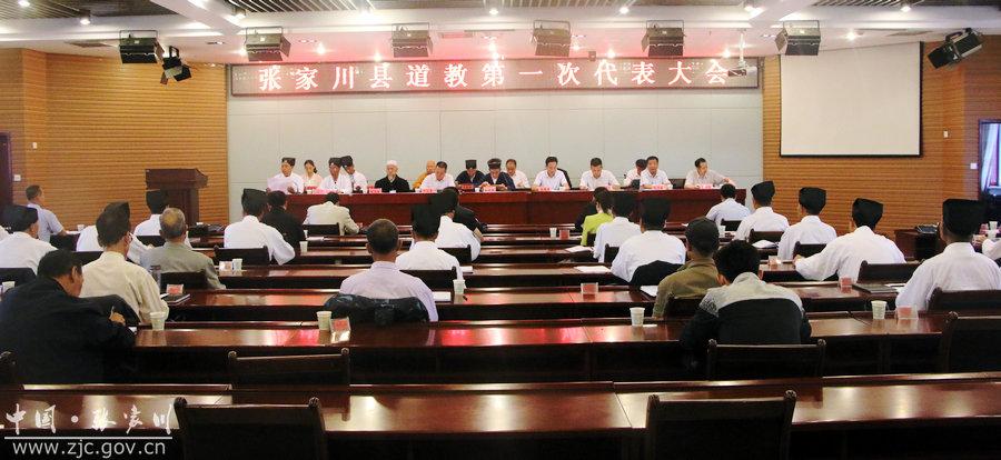 甘肃天水市张家川自治县正式成立道教协会