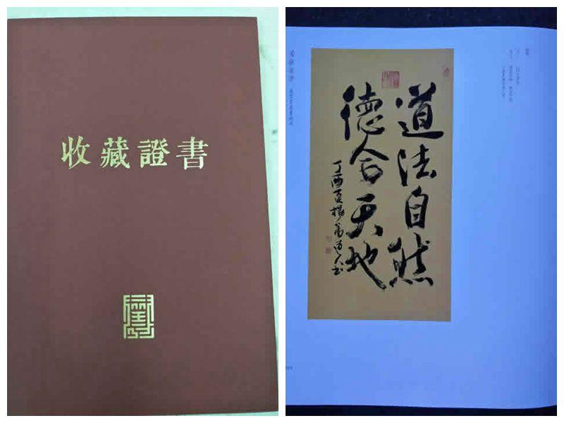文化部恭王府博物馆收藏杨华道长书法作品