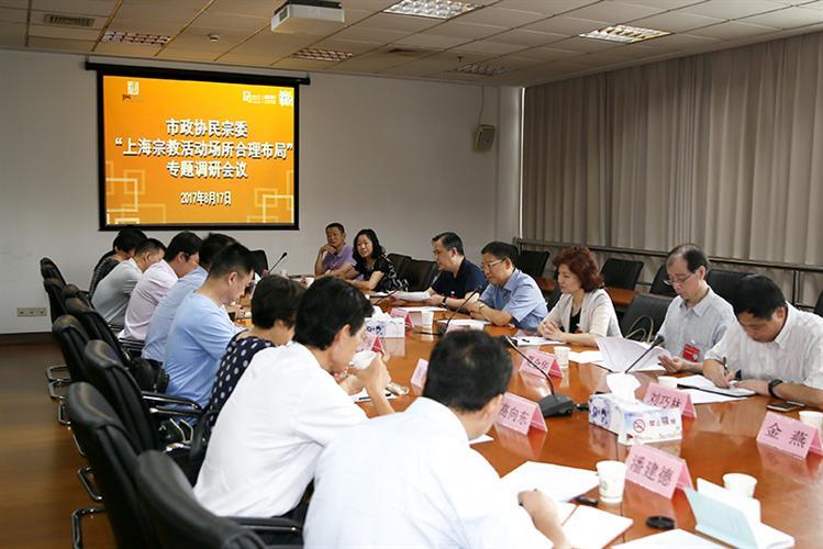 上海市政协民宗委赴闵行开展宗教场所考察