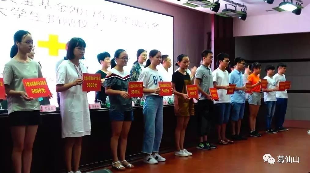 上饶市葛仙山灵宝基金资助百名大学生捐赠仪式举行