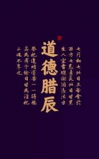 七夕不是情人节而是道教的道德腊