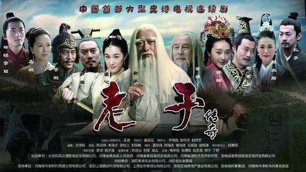 首部弘扬中国千古圣人老子道德思想的主旋律史诗大剧《老子传奇》