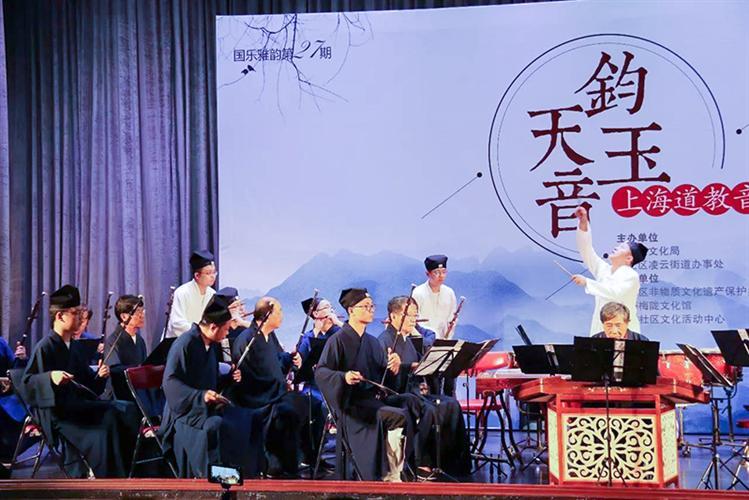 上海城隍庙道乐团在徐汇举行道教专场音乐会