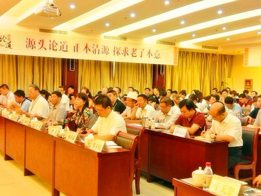《道德经》思想价值学术研讨会在灵宝市举行