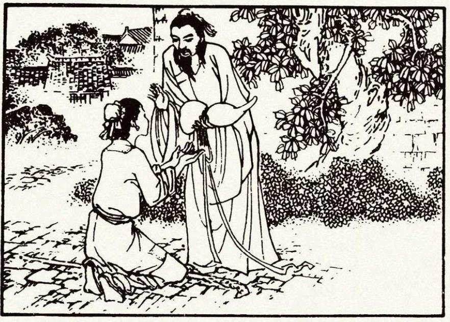 《连环画·铁拐李智惩刘知府》(二)