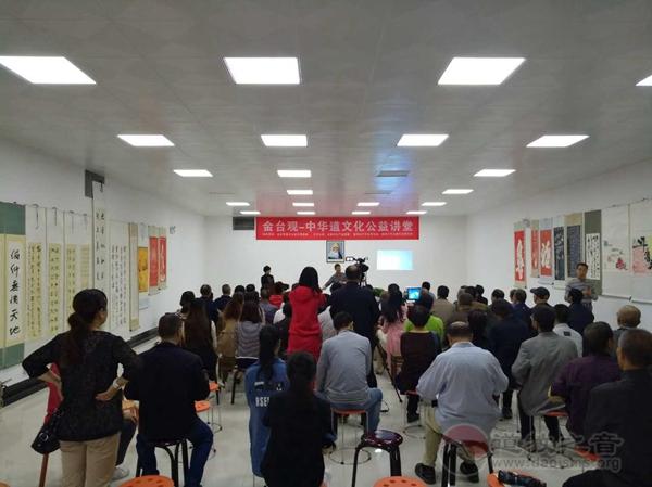 陕西宝鸡市金台观举办中国道文化公益讲堂