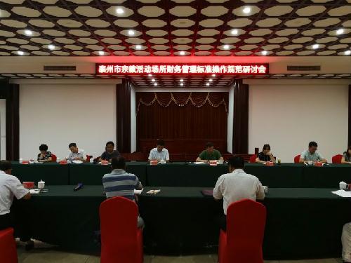 泰州市召开宗教活动场所财务管理标准操作规范研讨会