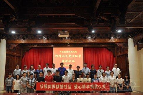 上海市钦赐仰殿道观举行爱心助学捐钱运动
