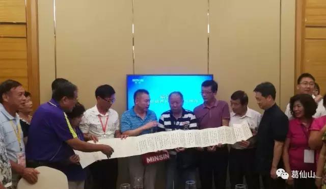 第三届台湾中南部乡里长参访团访问葛仙山
