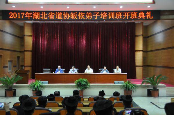 2017湖北省道协皈依弟子培训班举行开班典礼