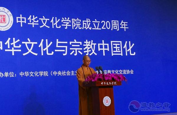 """""""中华文化与宗教中国化""""论坛正式举行"""