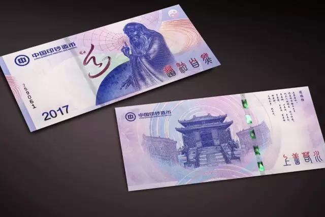 《道法自然》老子纪念券亮相,礼赞中国优秀道文化