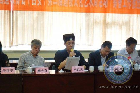 西安市道协召开道教文化艺术周第二次筹备会