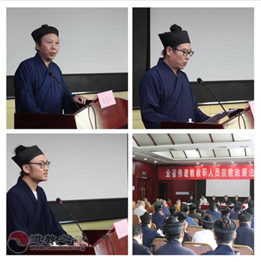 陕西省佛道教教职人员宗教政策法规培训班在西安举办