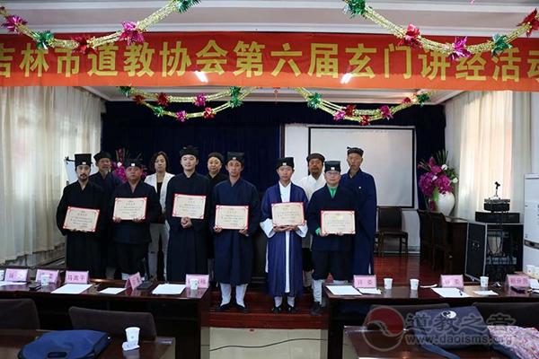 吉林市道教协会第六届玄门讲经活动举行