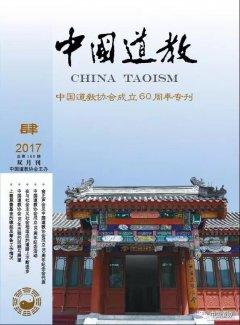《中国玄门》2017年第四期目次