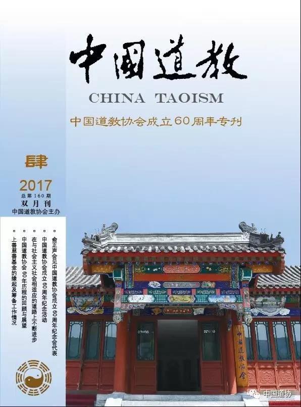 《中国道教》2017年第四期目录