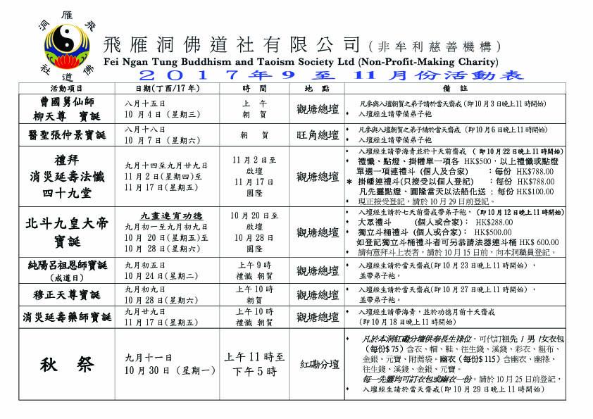 香港飞雁洞2017年9月至11月活动安排预览