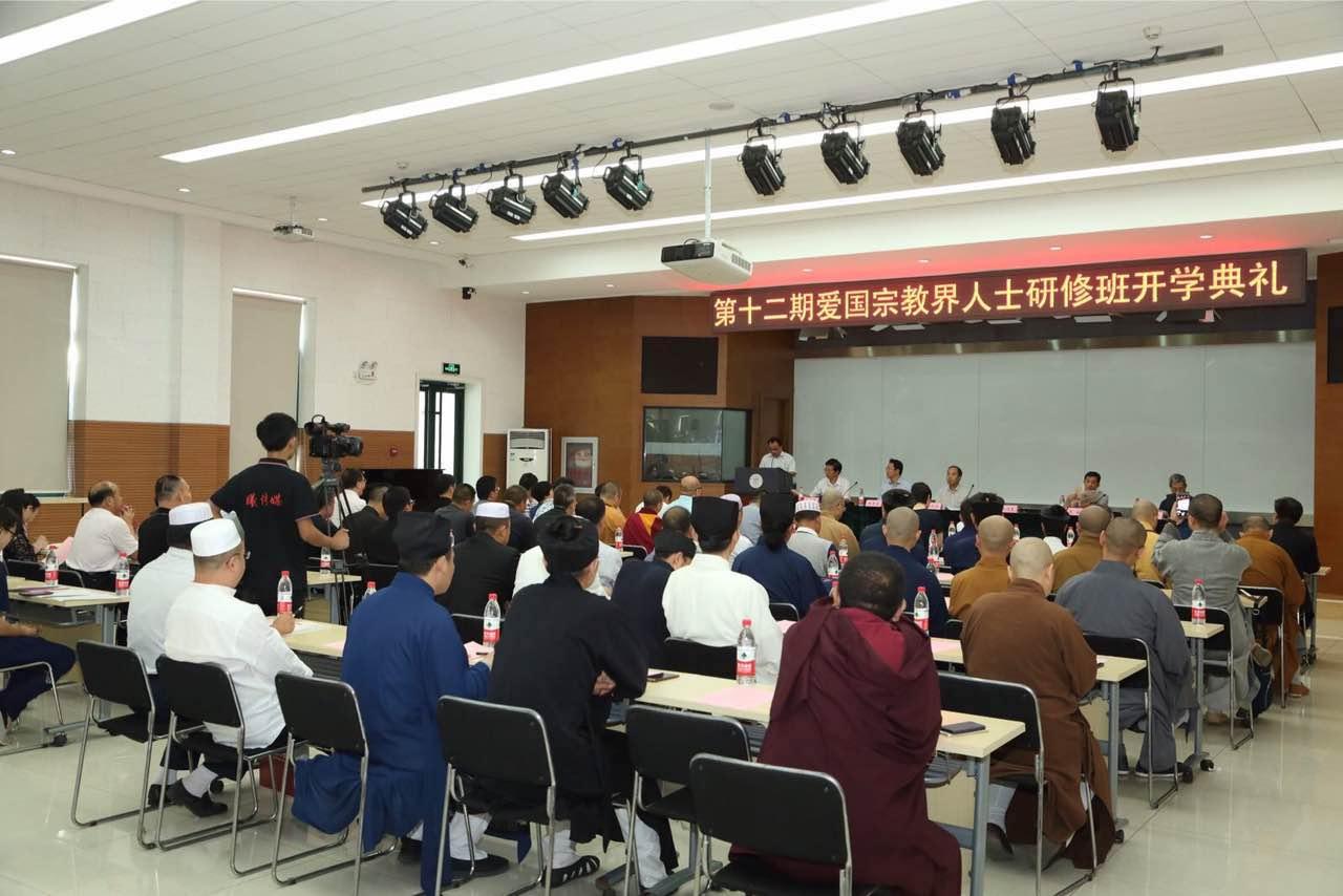 第十二期爱国宗教界人士研修班在人民大学举行