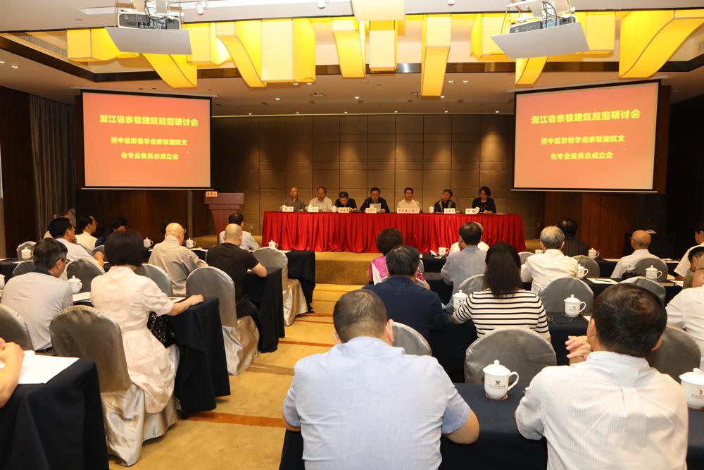 中国宗教学会宗教建筑文化专业委员会成立大会举行