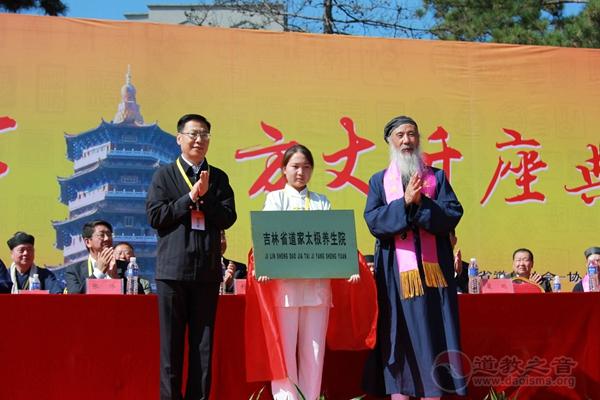吉林省辽源市福寿宫方丈升座典礼圆满举办
