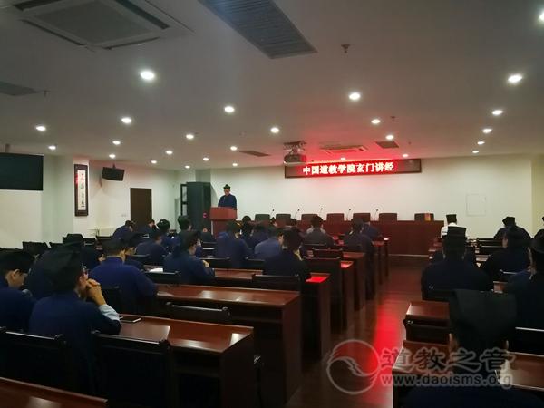 中国道教学院举行玄门讲经选手选拔赛运动