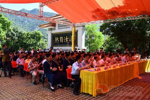 广东道教学院成立暨首届开学典礼在惠州市举行