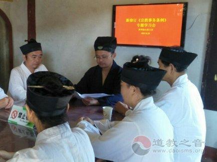 安徽涂山禹王宫举行新修订《宗教事务条例》学习会