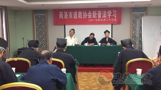陕西商洛市道协举办《法律法规》专题学习班