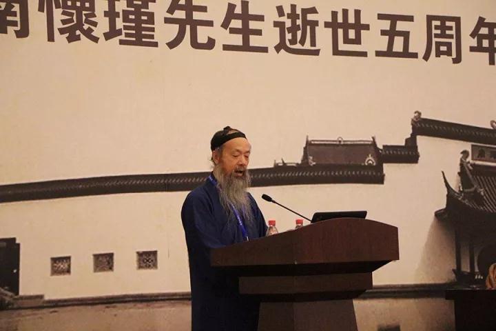 李光富道长出席第五届太湖国学讲坛暨南怀瑾先生逝世五周年纪念活动