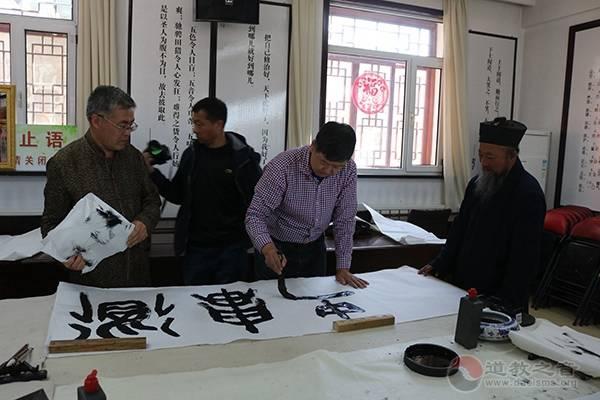 """吉林市道教协会举办""""喜迎十九大 欢度国庆节""""书画展"""