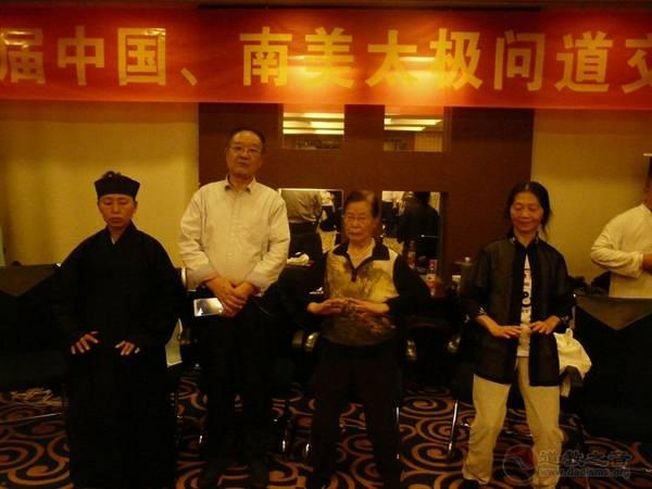 首届中国·南美太极问道交流会在山西大同举行