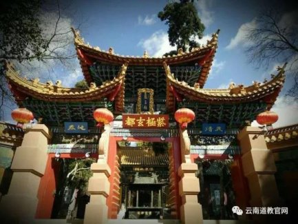 云南省道协2017年传