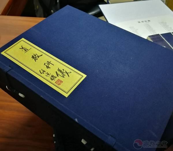 武汉大道观赠送道教之音《道教科仪》等书籍