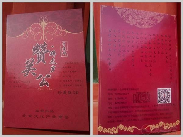 著名歌手李建科赠送道教之音原创珍藏版CD